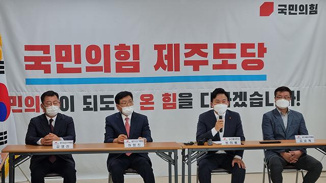 """국민의힘 원희룡 """"대한민국 미래 선도하는 제주 만들겠다"""""""