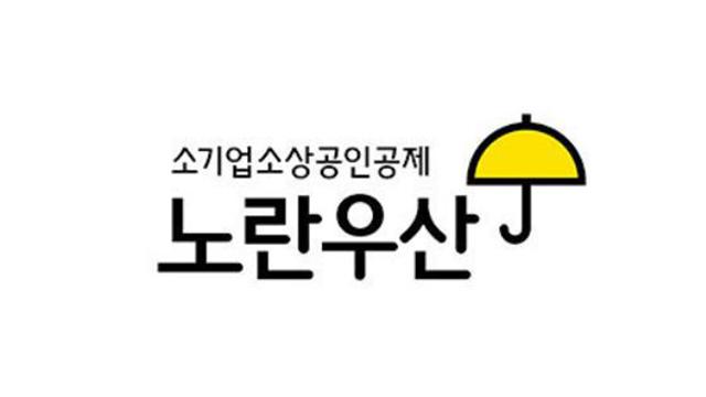 '코로나 폐업' 늘자 상반기 '노란우산' 공제금 지급 17%↑