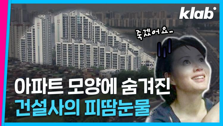 [크랩] 한강변 아파트를 '삼각형'으로 지은 진짜 이유
