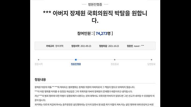 """""""장제원 의원직 박탈 원한다""""…국민청원 등장"""