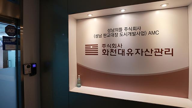 '화천대유' 대주주 내일 경찰 출석…회삿돈 빌린 경위 조사