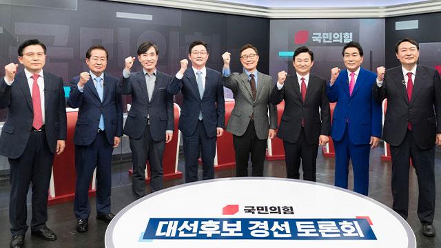 국민의힘, 오늘 세번째 대선경선 TV토론…후보별 9분 '주도권 토론'