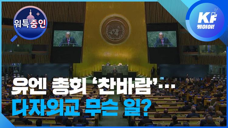 [워/특/줌/인] 유엔 총회 '싸늘'…다자외교 무슨 일?