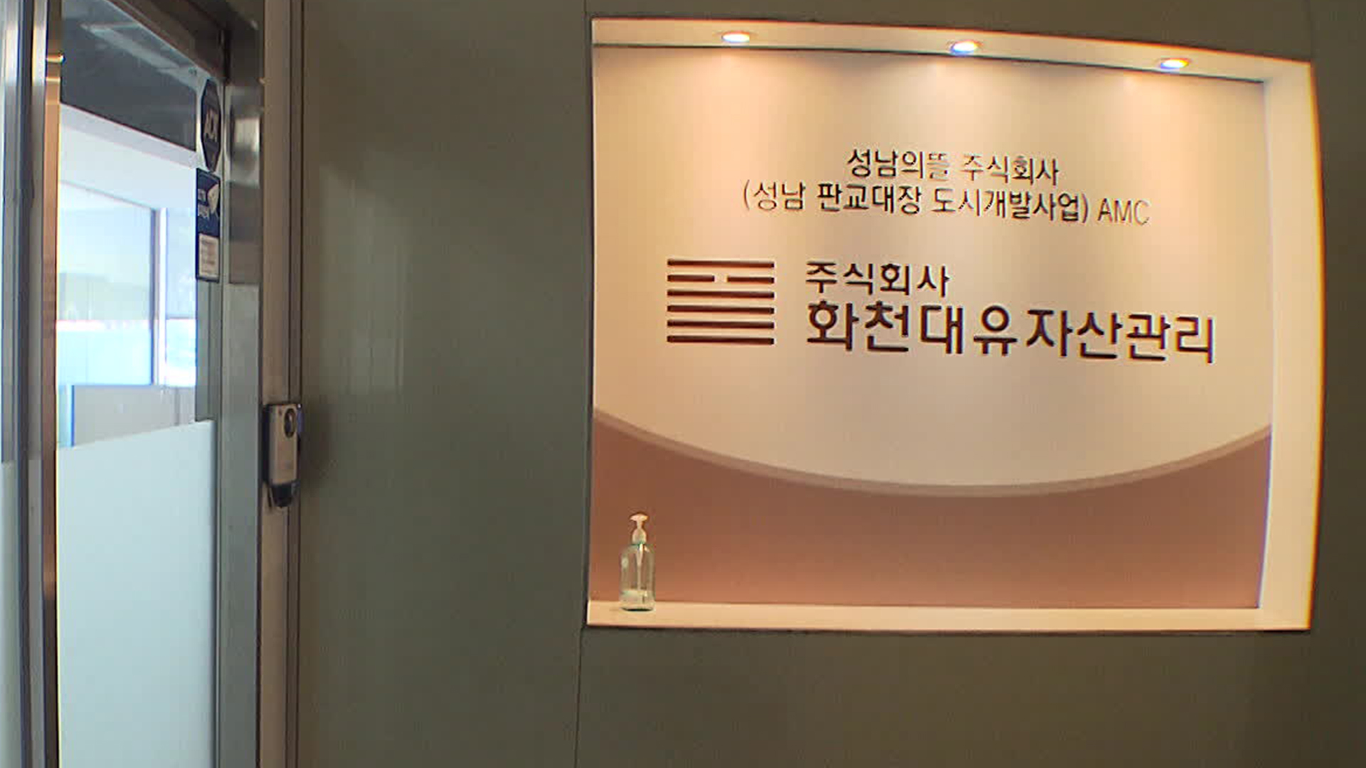 월급 3백만 원 안팎 곽상도 아들 화천대유서 '50억' 왜?