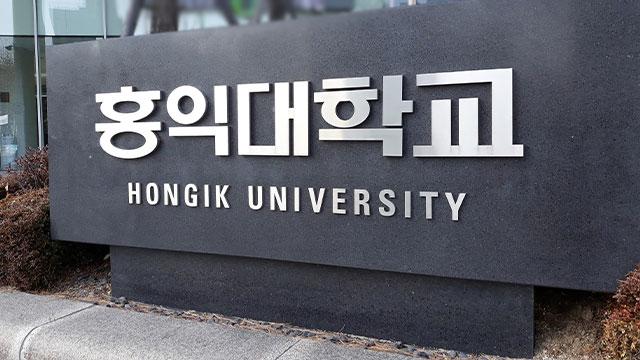 '성희롱·인권유린 의혹' 홍익대 미대 교수, 인사위 회부