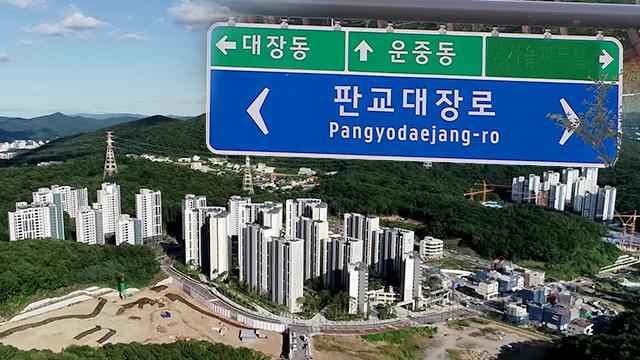 [단독] '대장동팀', 1조 원 규모 '박달스마트밸리'에도 입찰 시도