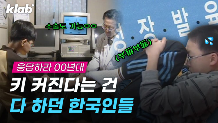 [크랩] 키 키우기에 진심이었던 2000년대 한국인들