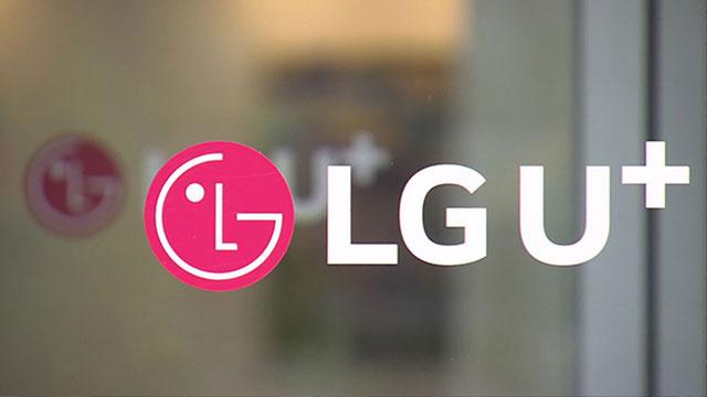 """조승래 """"LGU+, 5G 기지국 투자 저조""""…LGU+ """"집계 기준·시점 차이"""""""