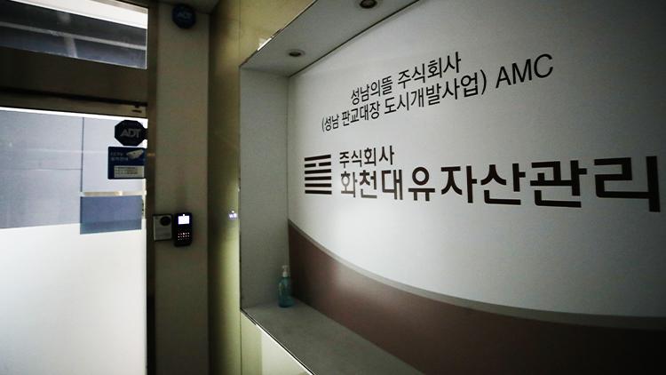 """'과다 배당' 화천대유 분양 수익도 대박…화천대유 """"4백억 원 이익"""""""