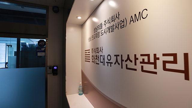 검찰, '대장동 의혹' 천화동인 5호 실소유주 조사