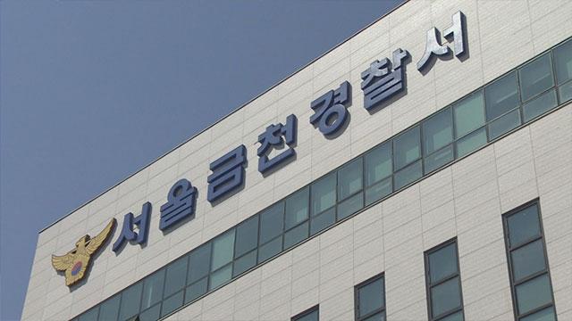 '명품 지갑' 판다며 1천만 원 가로챈 20대 검거