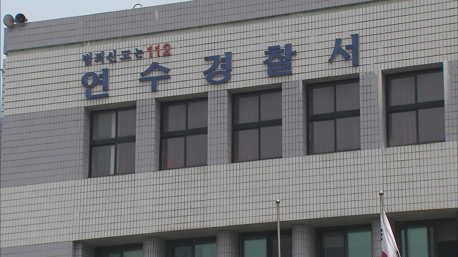 귀가하던 여성 흉기 위협한 40대 남성, 도주 끝 검거
