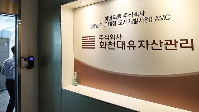 '대장동 키맨' 남욱 변호사, 오는 18일 새벽 귀국 예정