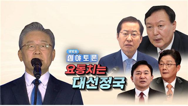 [생방송 심야토론] 요동치는 대선 정국