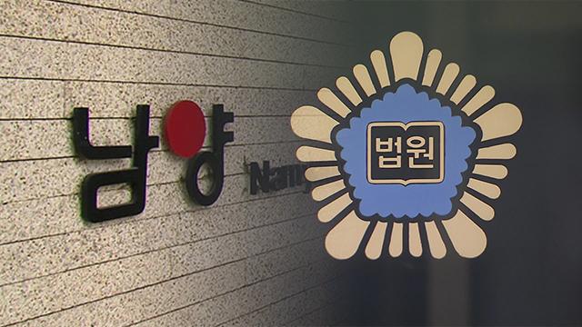 남양유업 홍원식 회장, '매일유업 비방' 벌금 3천만 원