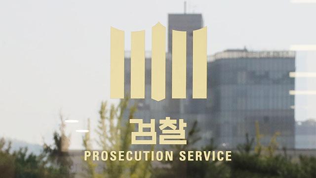 검찰, '청탁 명목 6억여 원 수수' 윤우진 측근 사업가 구속기소
