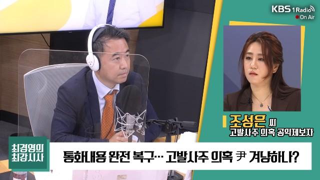 """[최강시사] 조성은 """"통화내용에 윤석열 이름 3~5번나와…전문 공개하라는 尹, 굉장히 어리석은 판단"""""""