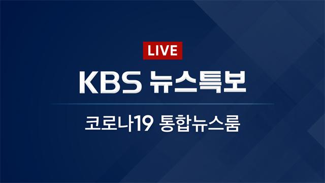 ['코로나19' 통합뉴스룸 LIVE] 신규 확진 1,571명…누적 346,088명