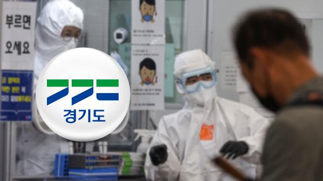 경기 신규확진 588명…학원·요양원 등 3곳서 새 집단감염
