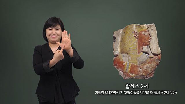 국립중앙박물관, 세계문화관 수어 전시 안내 영상 서비스