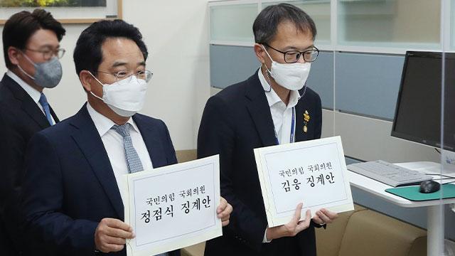 민주당, '고발사주 의혹' 김웅·정점식 의원 징계안 제출