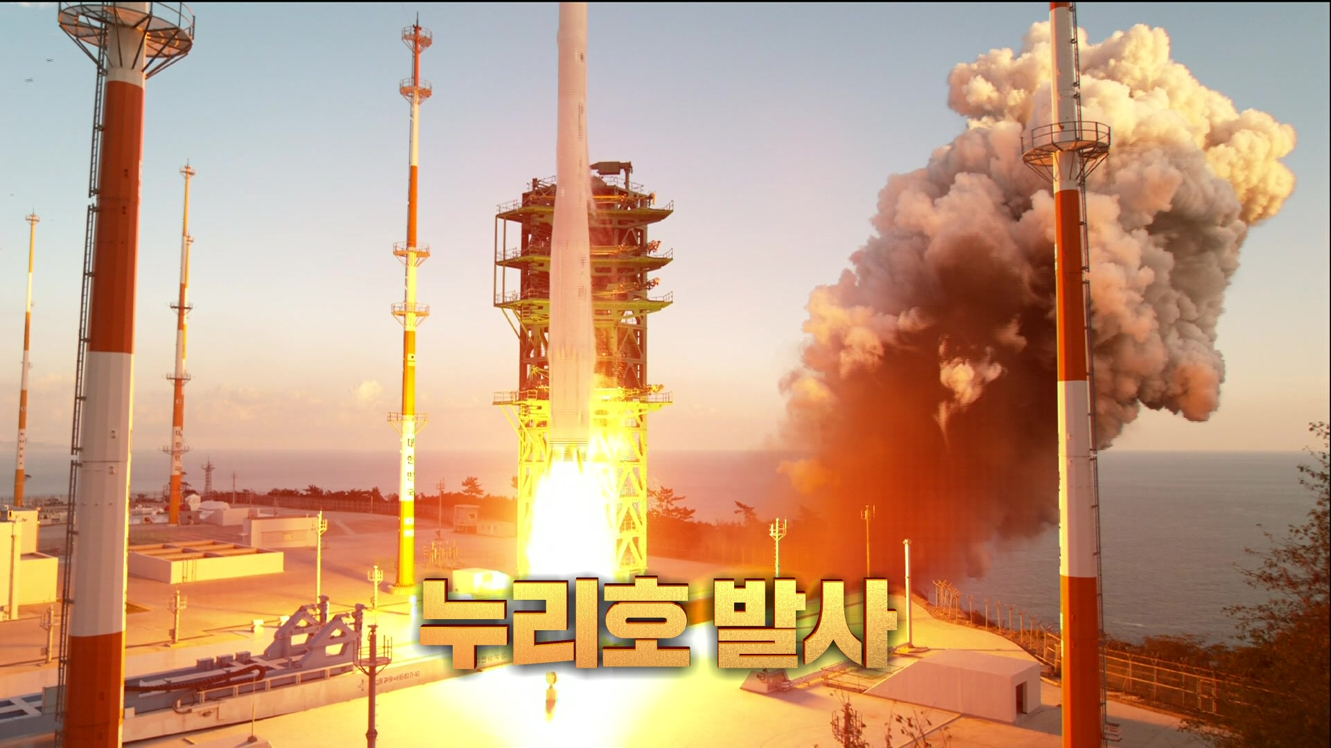 [속보] 누리호 오후 5시 정각 발사…2단 분리 완료