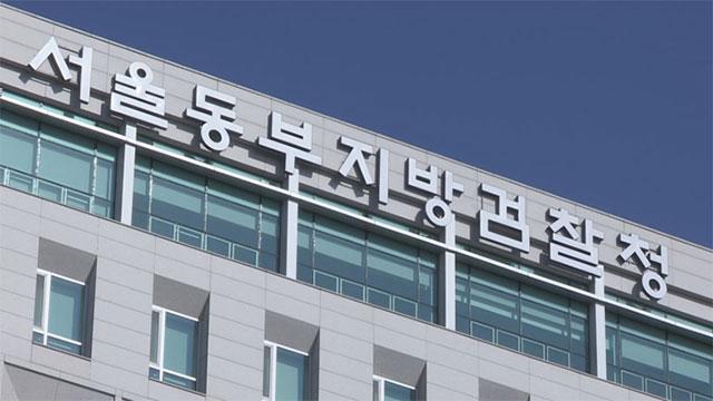 '수수료 담합' 공인중개사 9명 기소…처벌조항 시행 뒤 첫 사례