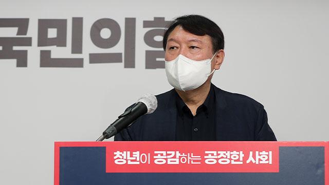 """윤석열, 청년공약 발표…""""여가부→양성평등부 개편·무고죄 강화"""""""