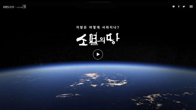 KBS창원·시사기획창 '소멸의 땅' 보도, 한국 데이터저널리즘상 수상