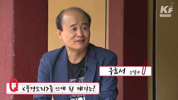 """[인터뷰] '풍경소리' 구효서 작가 """"언어에 복종하는 것이 '산문정신'"""""""