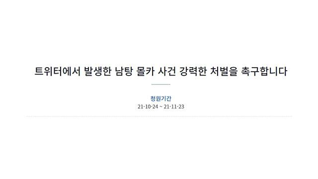 """""""남탕 불법촬영 SNS 유포""""…경찰 입건 전 조사"""