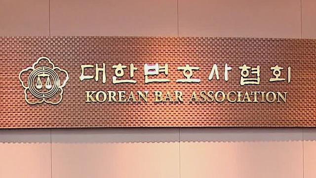 """변협 """"체포영장 기각 후 구속영장 청구한 공수처에 유감"""""""