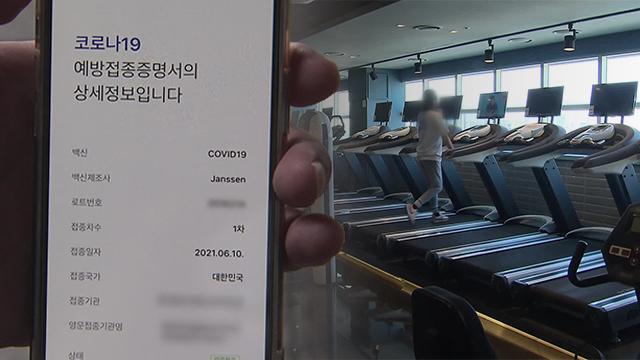 """""""백신패스 현장 안착 시간 필요…계도·홍보기간 운영 검토"""""""
