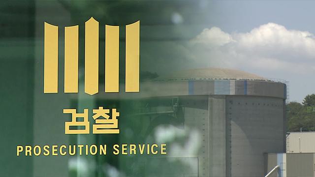 대검 감찰부, '월성원전 고발사주' 의혹 진상조사 착수