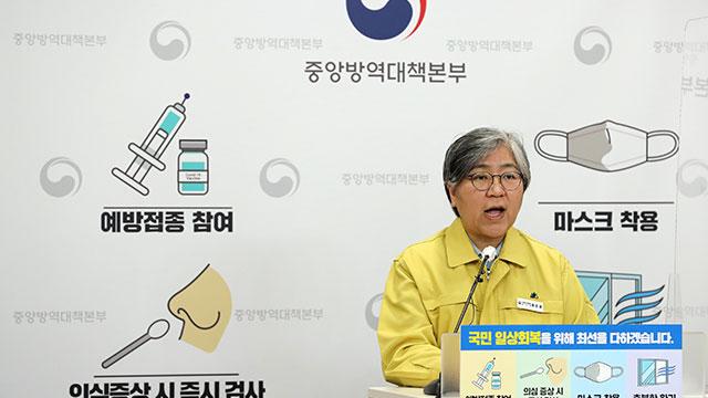 """방역당국 """"백신패스 기본 접종 완료자가 대상…추가 접종 해야 인정 아냐"""""""