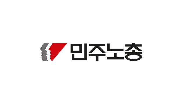 """민주노총 """"노태우 국가장 결정한 문재인 정권 규탄"""""""