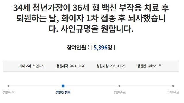 """'화이자 맞고 뇌사' 30대 사망…유족 """"사인 규명"""" 촉구"""