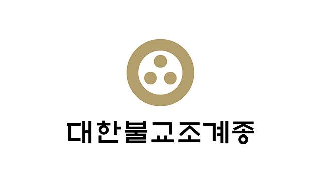불교언론문화상 대상에 KBS '다큐On-마음을 잇다, 템플스테이'