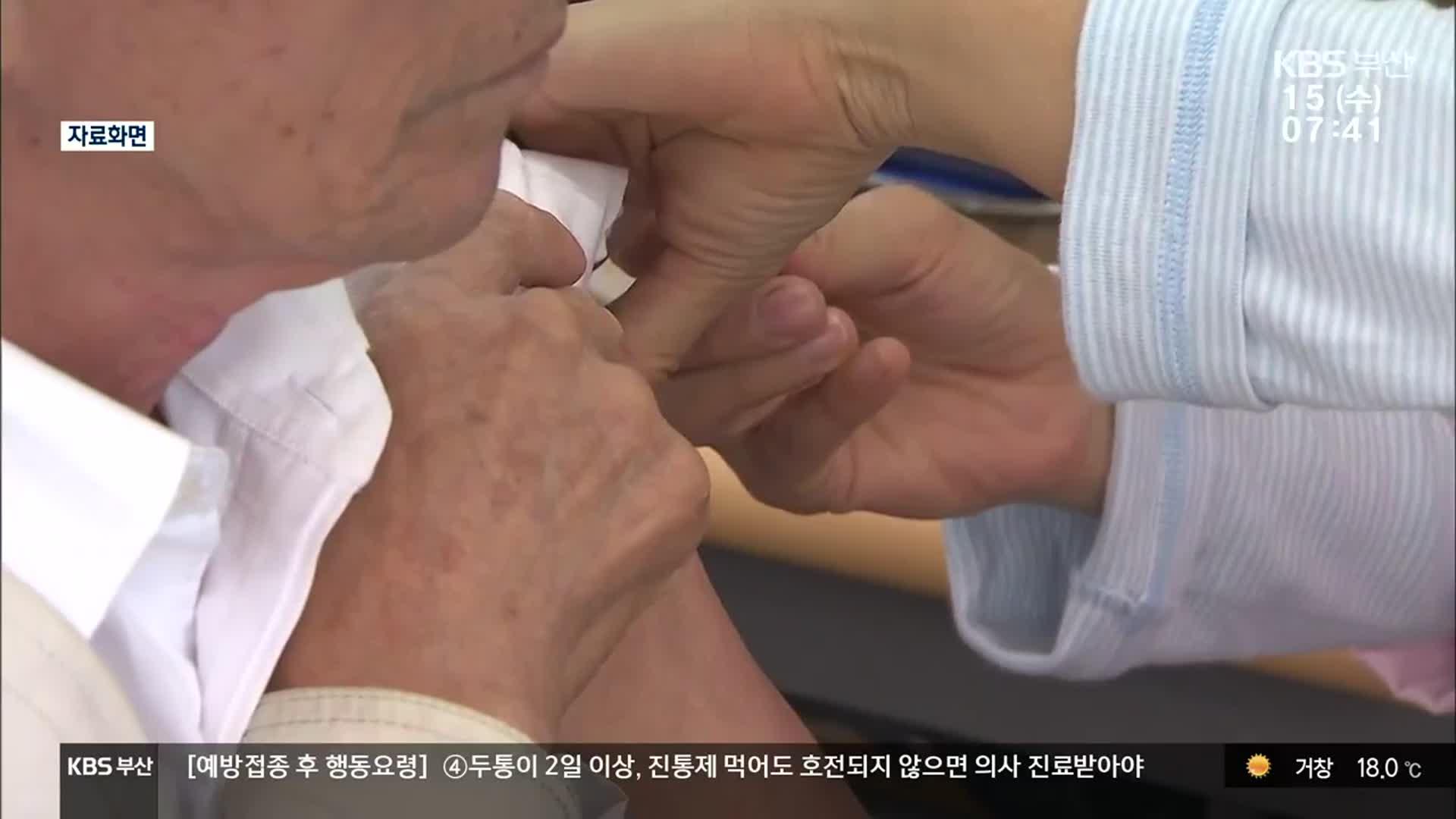 [정보] 독감백신 무료예약 정보공유