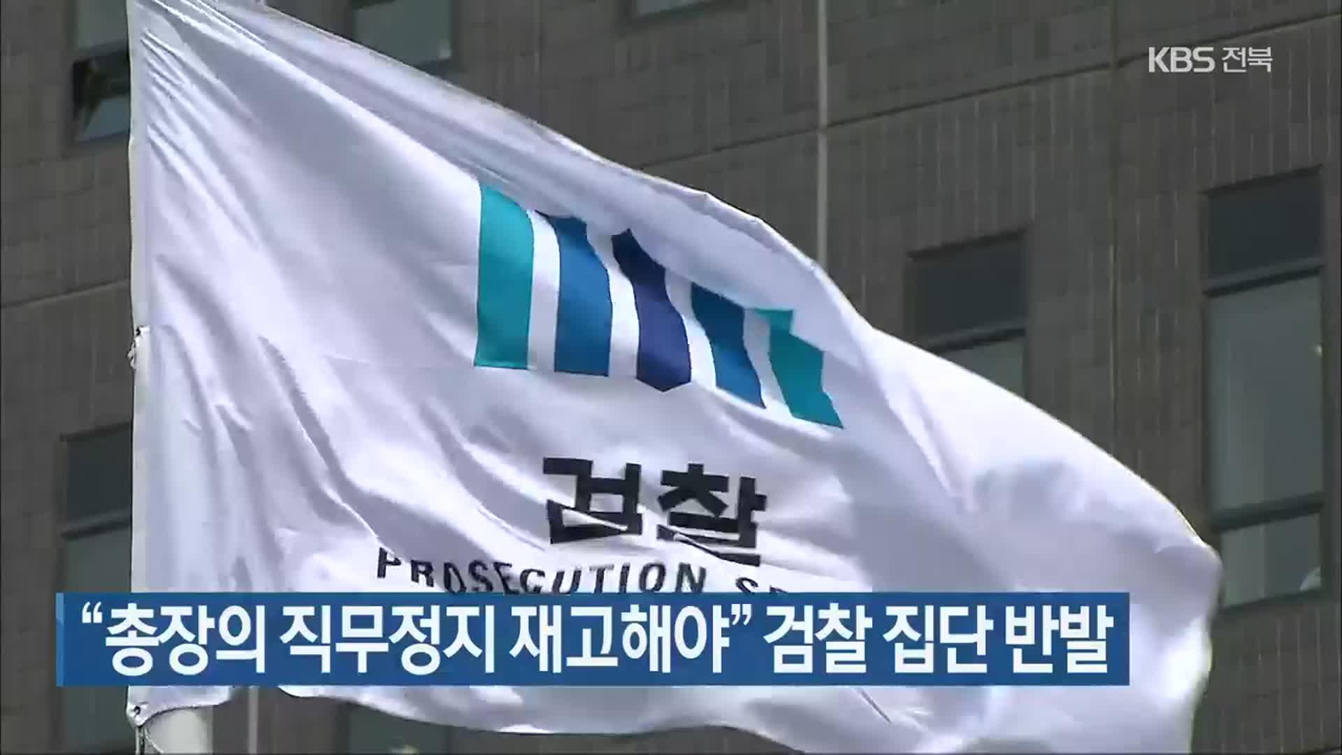 """총장의 직무정지 재고해야"""" 검찰 집단 반발"""