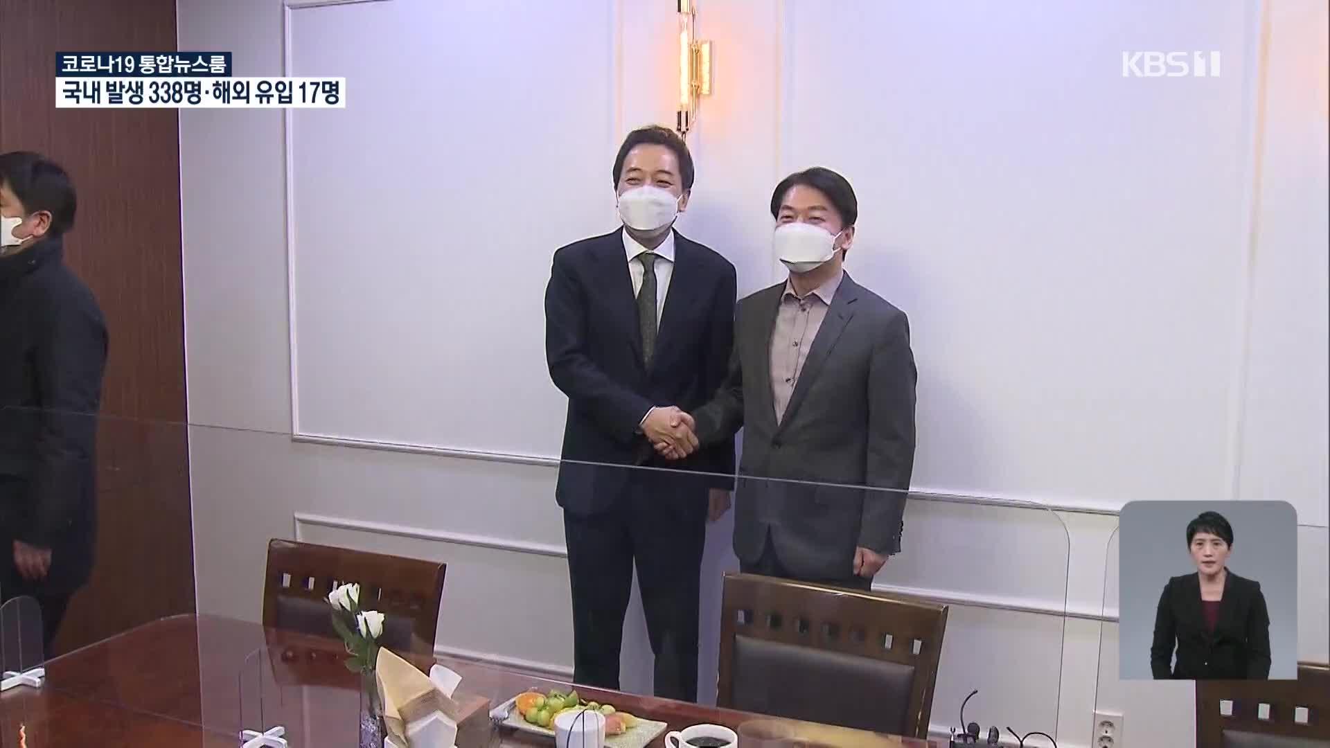 안철수 금태섭과 단일화…민주당 오늘 서울시장 후보선출