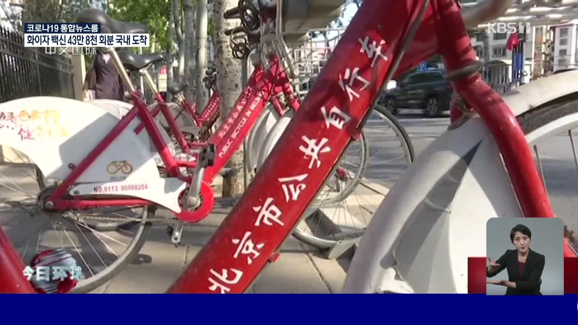 중국, 정부 주도 공공자전거 퇴출 위기