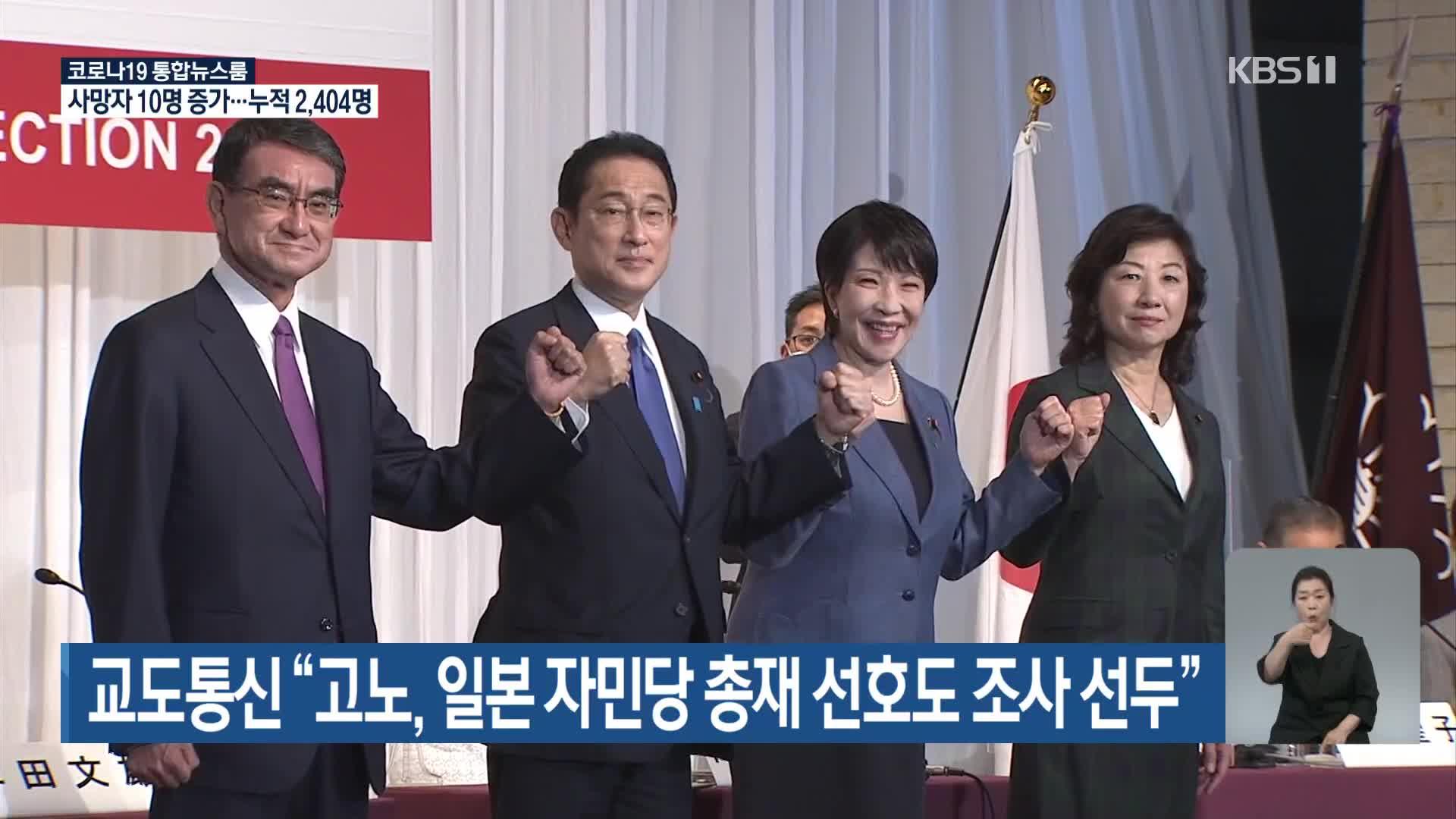 """교도통신 """"고노, 일본 자민당 총재 선호도 조사 선두"""""""