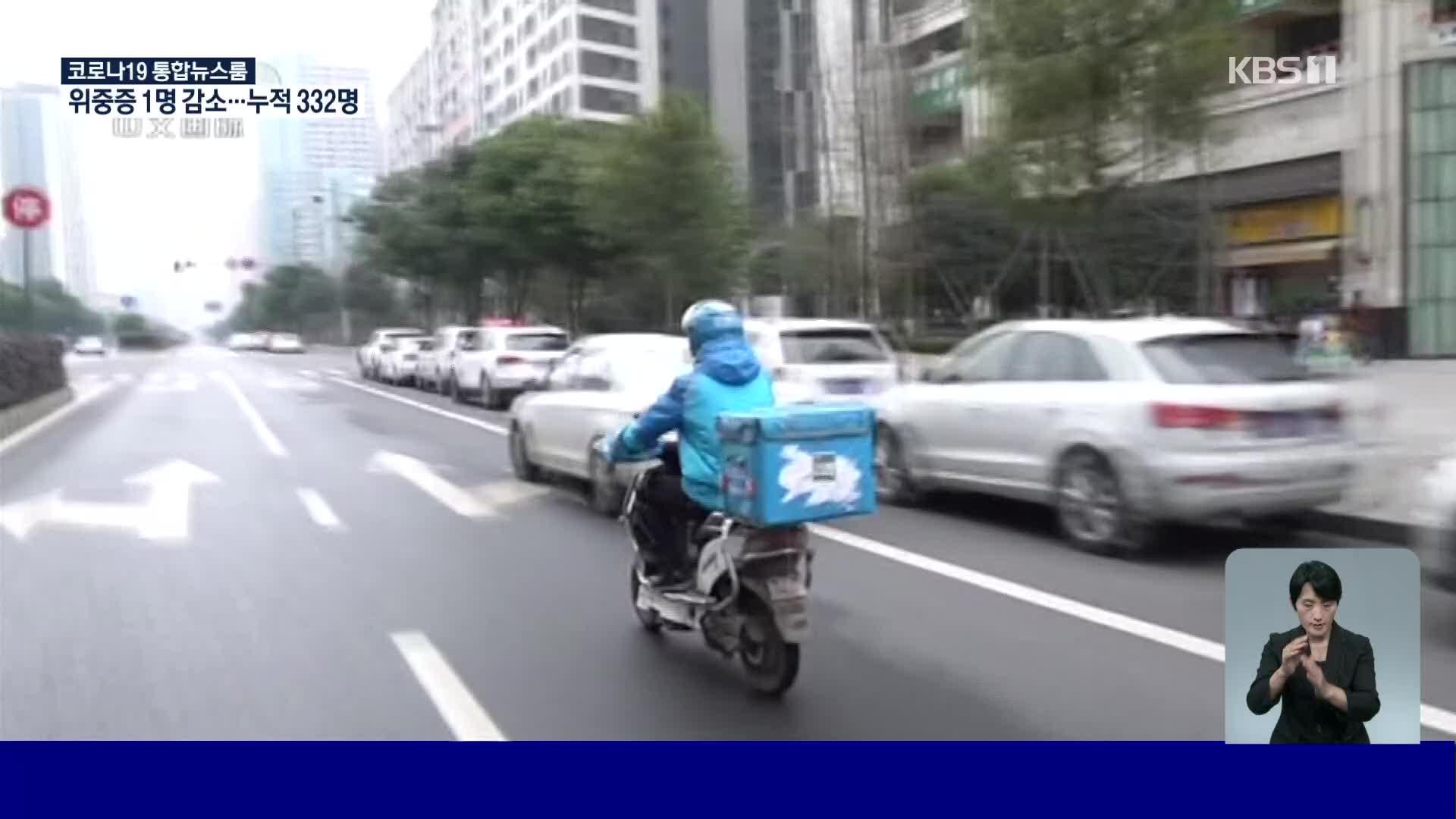 중국, 배달 서비스 산업 쾌속 성장 중!