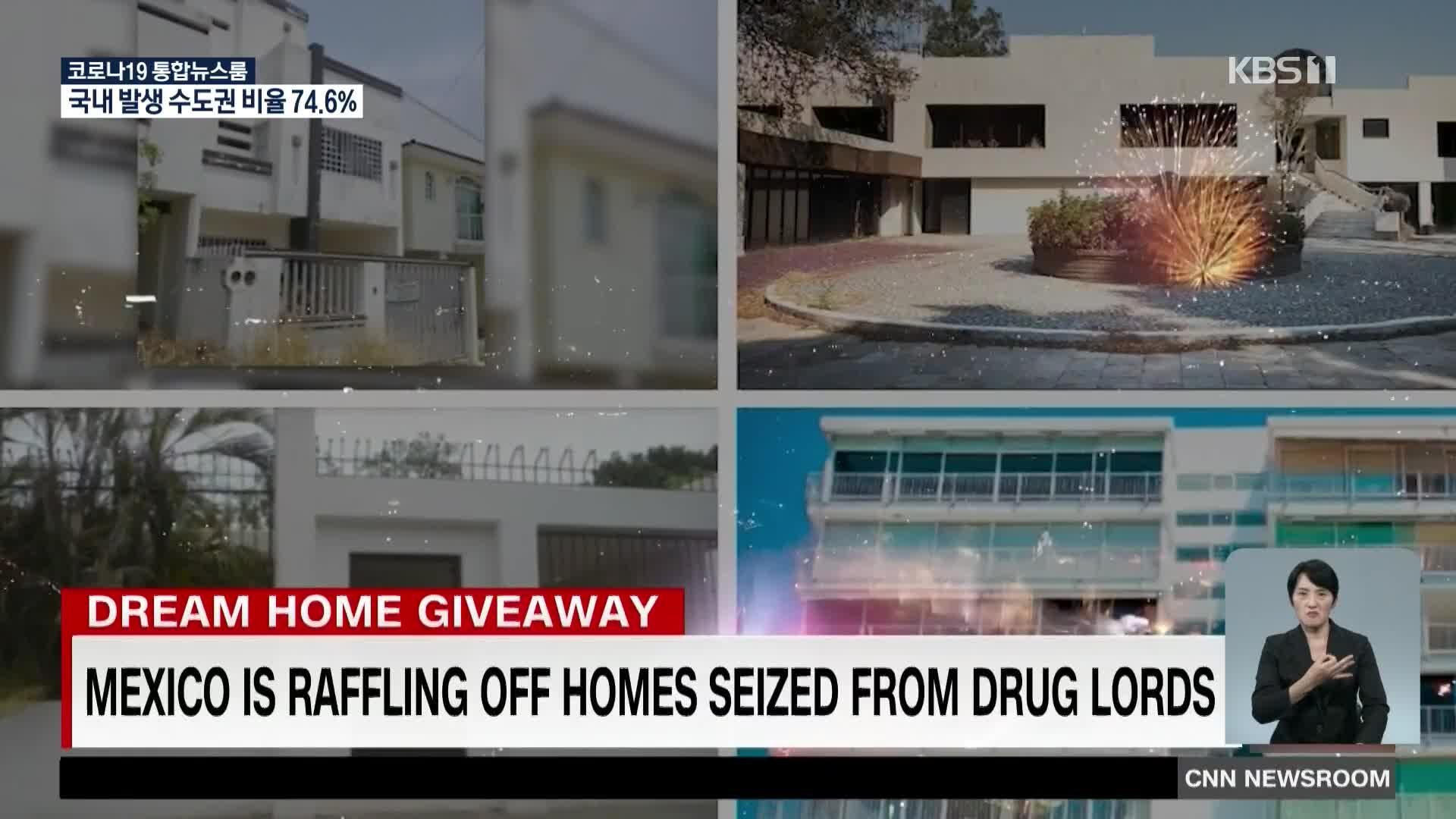 멕시코 마약단 저택들, 복권 경품으로 나와