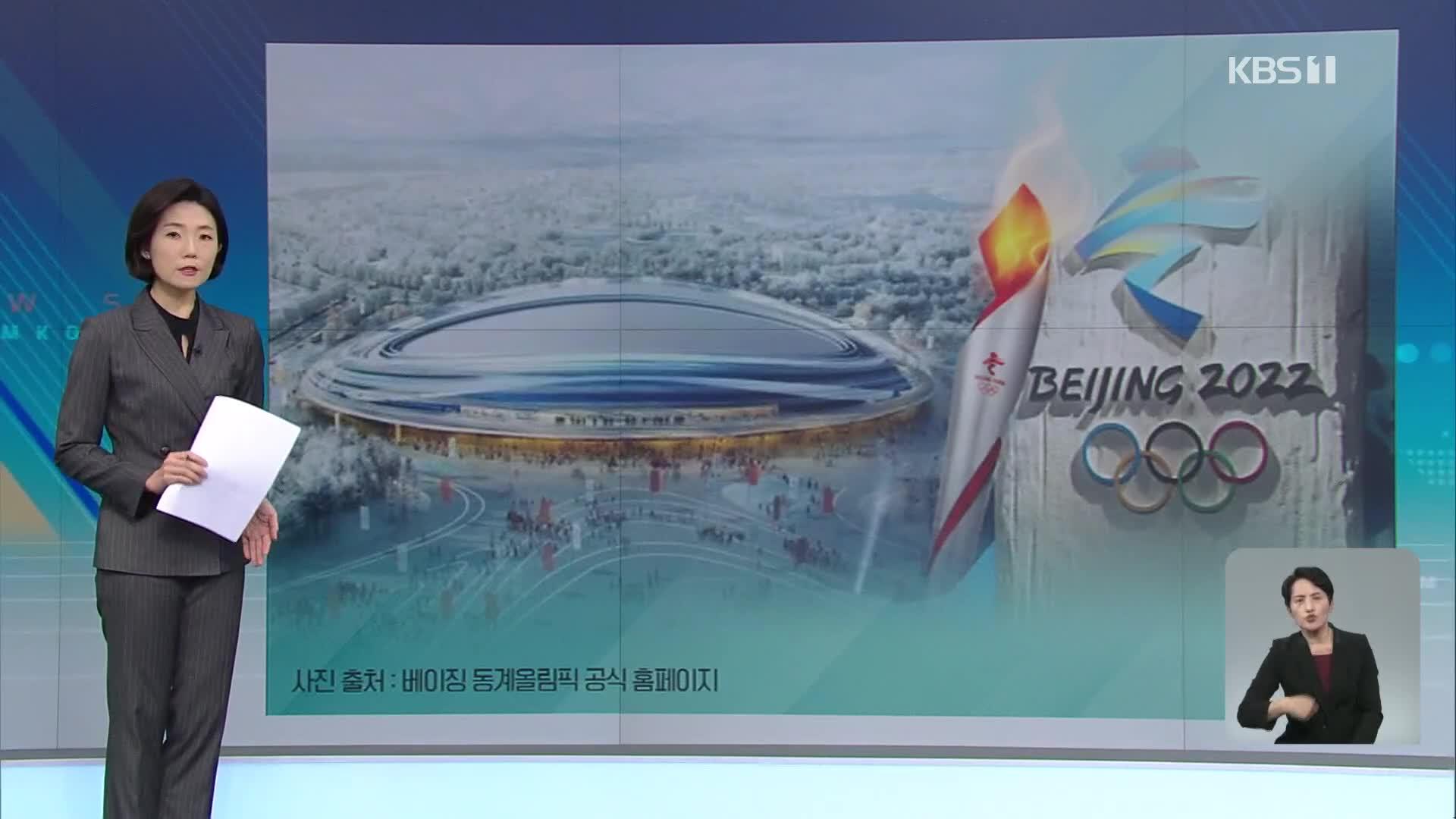 올림픽 성화 베이징으로 '직배송'…쇼트트랙 고의충돌 조사위 구성