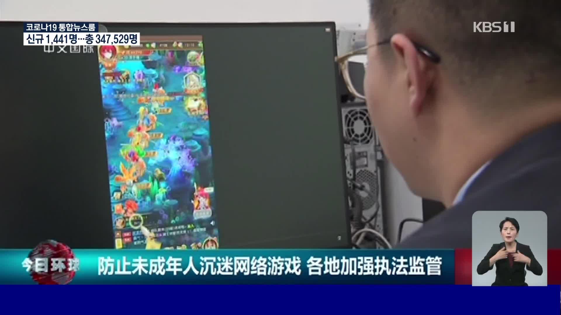 중국, 미성년 상대 온라인게임에 단속 강화