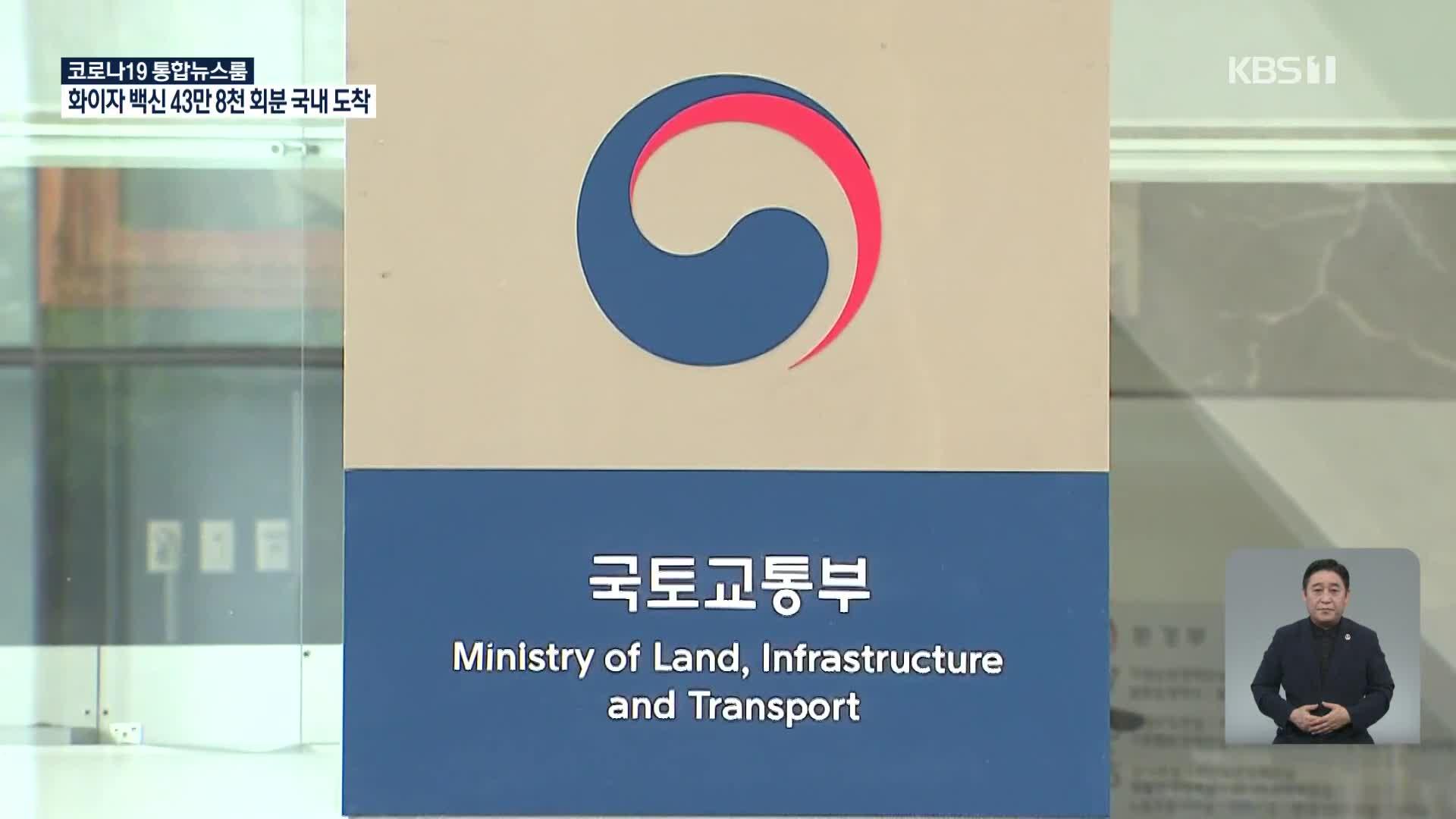 3차 도심복합사업 후보지…대구·부산 공개