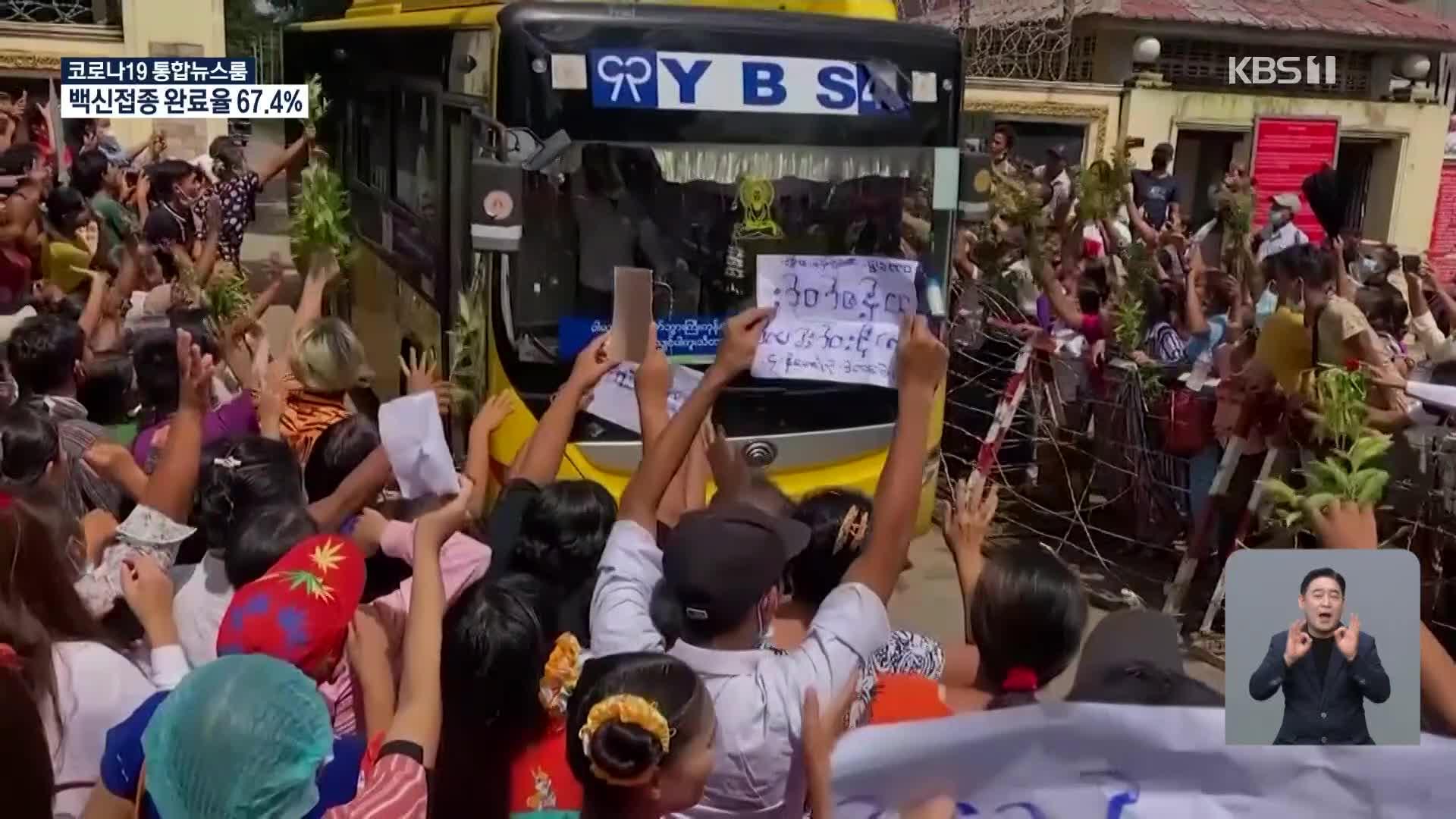 미얀마 정치범 5천여 명 석방…대니 펜스터는?