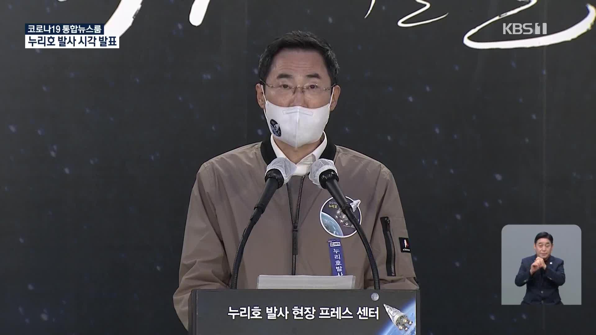 """발사관리위 """"누리호, 오후 5시 발사하기로 최종 결정"""""""